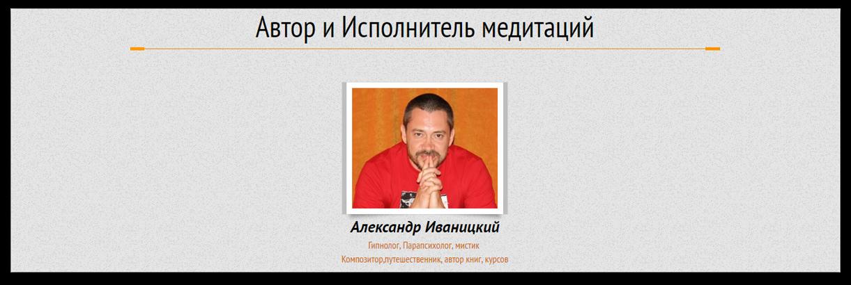 АЛЕКСАНДР ИВАНИЦКИЙ МЕДИТАЦИИ СКАЧАТЬ БЕСПЛАТНО