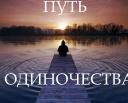 Путь Одиночества